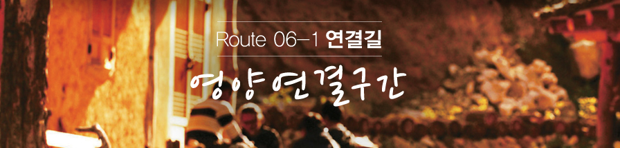 Route 06-1 영양연결구간